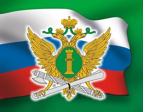 День судебного пристава России