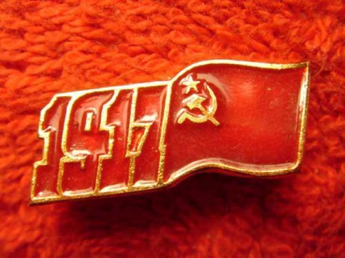 День Великой Октябрьской революции