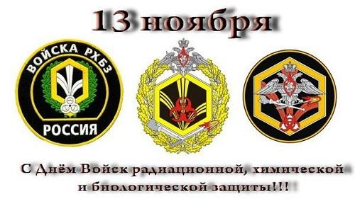 День РХБЗ России