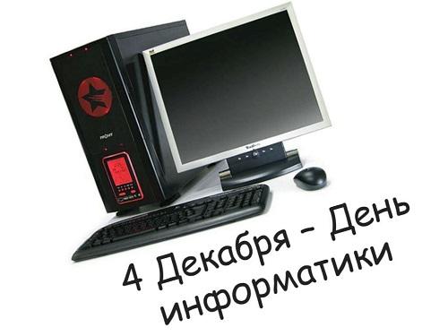 День информатики в России