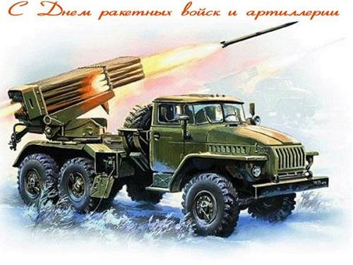 День ракетный войск и артиллерии в России