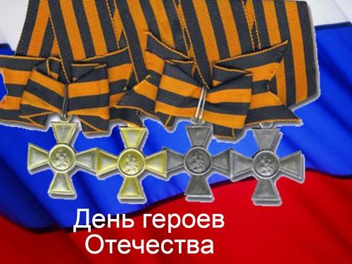 День героев Отечества России