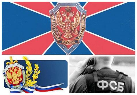 День работников органов безопасности РФ