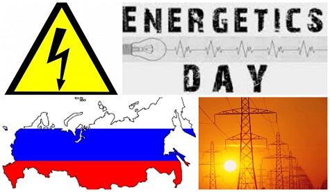 День энергетика России
