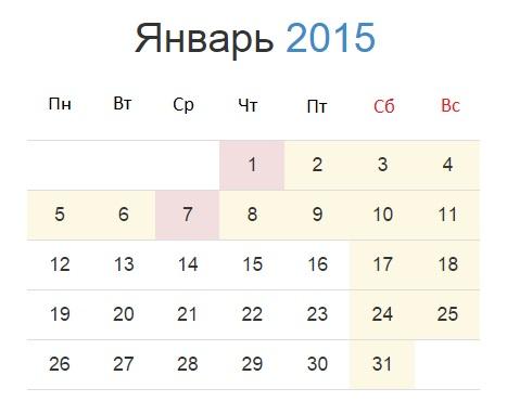 Календарь выходных на январь 2015