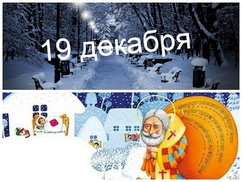 Когда День Святого Николая – 19 декабря