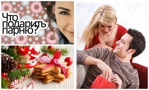 Что подарить парню на День Святого Николая