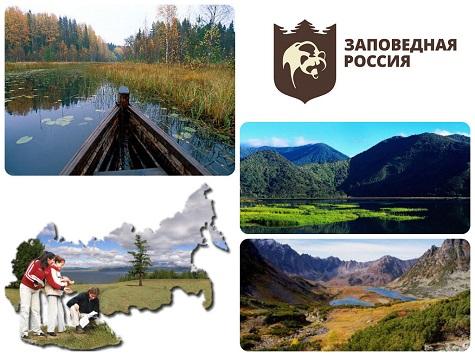 День заповедников и национальных парков в России