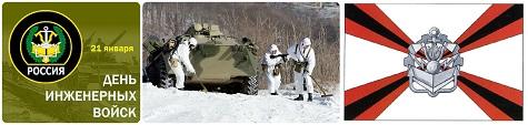 День инженерных войск России и Беларуси