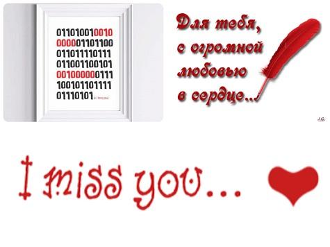 Подписи ко Дню Святого Валентина