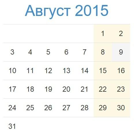 Календарь праздников России на Август 2015 года