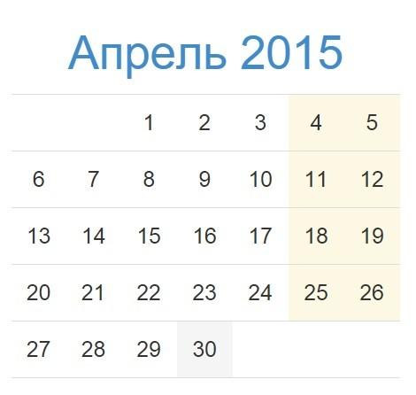 Календарь праздников России на Апрель 2015 года