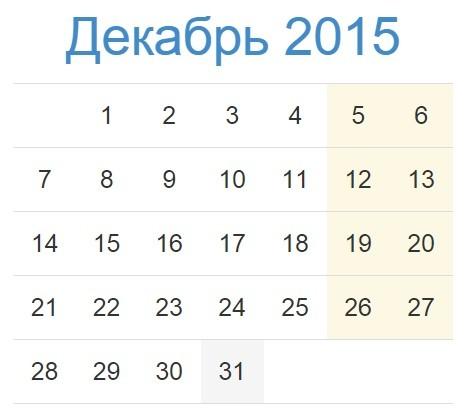 Календарь праздников России на Декабрь 2015 года