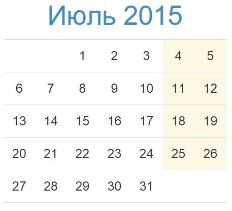 Календарь праздников России на Июль 2015 года