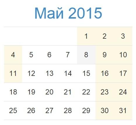 Календарь праздников России на Май 2015 года