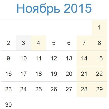 Календарь праздников России на Ноябрь 2015 года