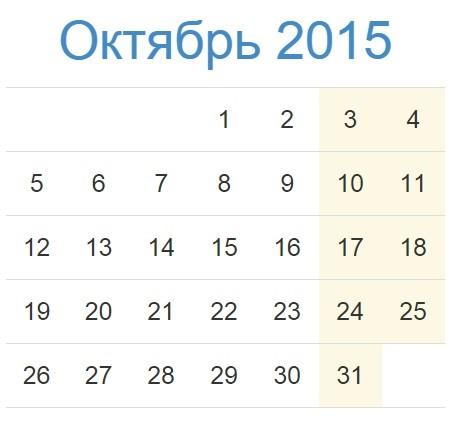 Календарь праздников России на Октябрь 2015 года