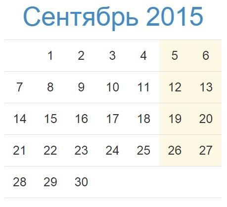 Календарь праздников России на Сентябрь 2015 года