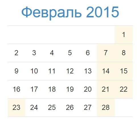 Календарь праздников России на Февраль 2015 года