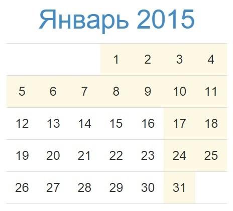 Календарь праздников России на Январь 2015 года