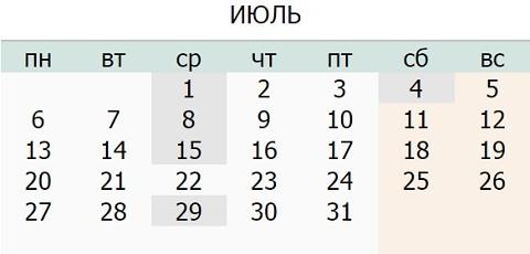 Календарь праздников Украины на Июль 2015 года