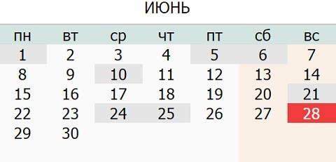 Календарь праздников Украины на Июнь 2015 года