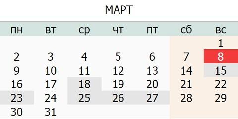 Календарь праздников Украины на Март 2015 года
