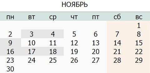 Календарь праздников Украины на Ноябрь 2015 года