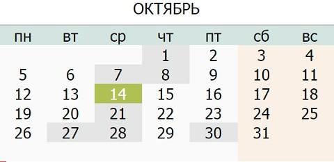 Календарь праздников Украины на Октябрь 2015 года