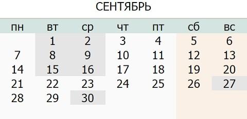 Календарь праздников Украины на Сентябрь 2015 года