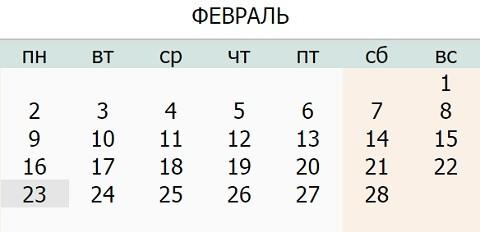 Календарь праздников Украины на Февраль 2015 года