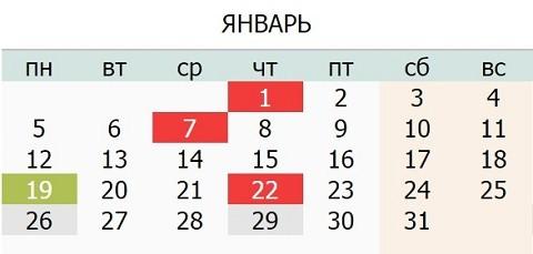 Календарь праздников Украины на Январь 2015 года