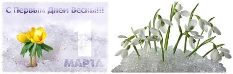 День весны
