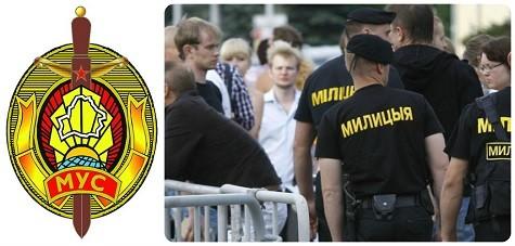 День милиции в Беларуси