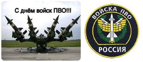 День ПВО России