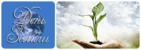 Международный день Земли