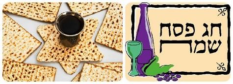 Еврейская Пасха в 2019 году