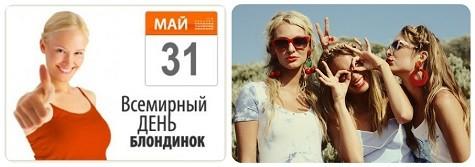 Всемирный день блондинок
