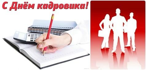 День кадровика в России