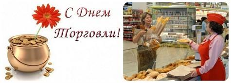 День торговли России