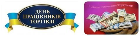 День торговли Украины