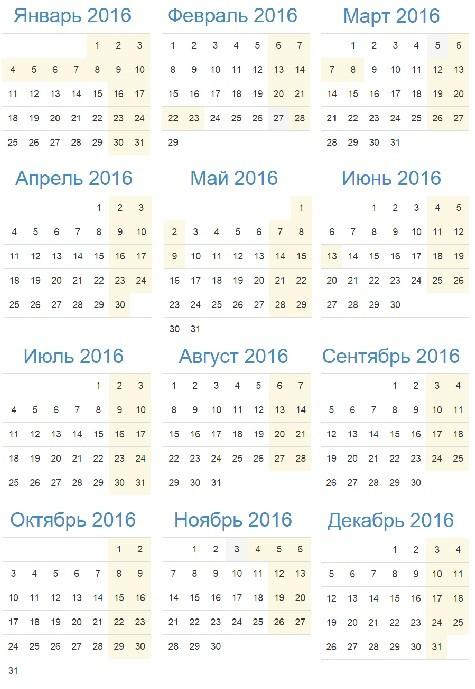 Календарь праздников России на 2016 год