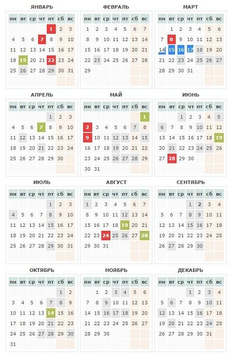 Календарь праздников Украины на 2016 год