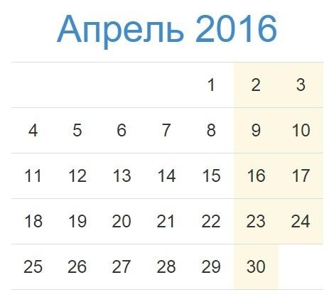 Календарь международных праздников на Апрель 2016 года