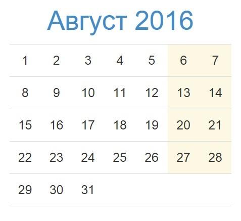 Календарь праздников России на Август 2016 года