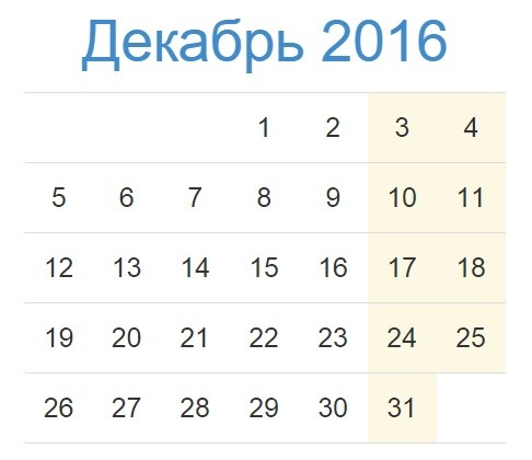 Календарь праздников России на Декабрь 2016 года