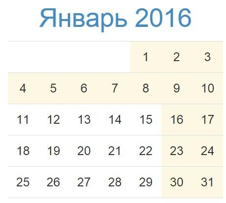 Календарь праздников на Январь 2016 года