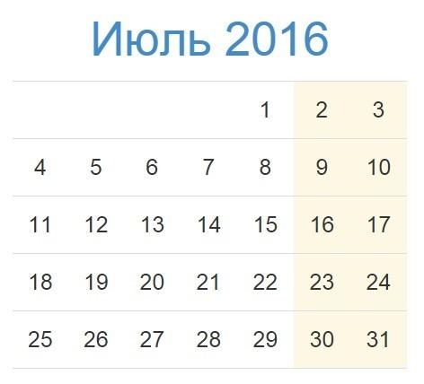 Календарь праздников России на Июль 2016 года