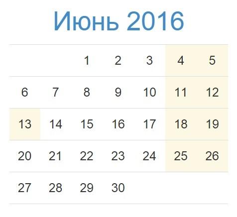 Календарь праздников России на Июнь 2016 года