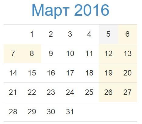 Календарь праздников России на Март 2016 года